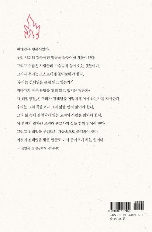 전태일평전 / 개정판