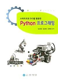 (스마트로봇 EV3를 활용한) Python 프로그래밍