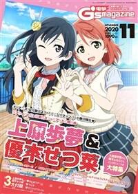 電擊 G's magazine (ジ-ズ マガジン) 2020年 11月號