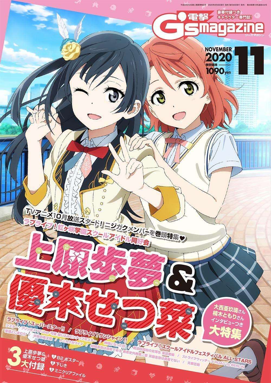 電擊 Gs magazine (ジ-ズ マガジン) 2020年 11月號