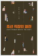 [요약 발췌본] 조선 직장인 열전