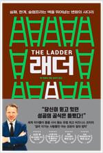 [요약 발췌본] 래더