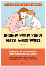 [요약 발췌본] 하마터면 완벽한 엄마가 되려고 노력할 뻔했다