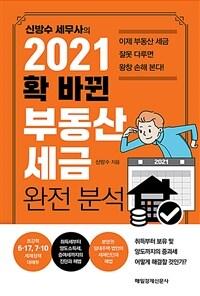 (신방수 세무사의) 2021 확 바뀐 부동산 세금 완전 분석 :이제 부동산 세금 잘못 다루면 왕창 손해 본다!