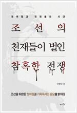 [요약 발췌본] 조선의 천재들이 벌인 참혹한 전쟁