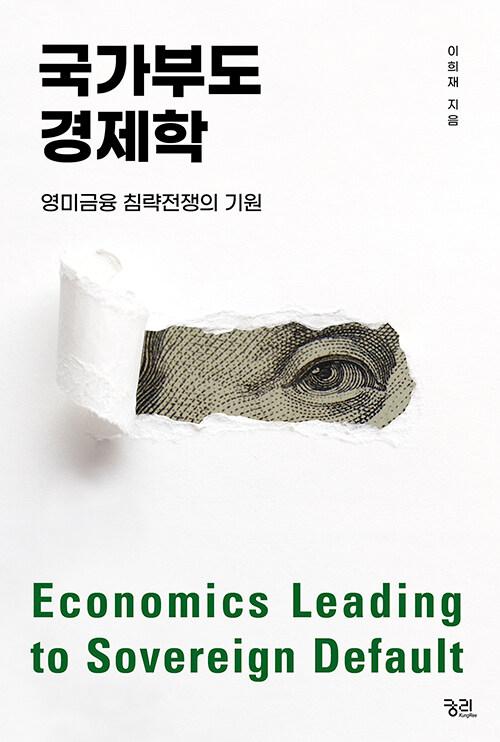국가부도경제학