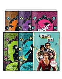 [세트] 에놀라 홈즈 시리즈 1~6 - 전6권