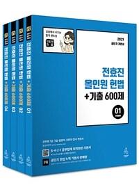 2021 전효진 올인원 헌법 + 기출 600제 세트 - 전4권