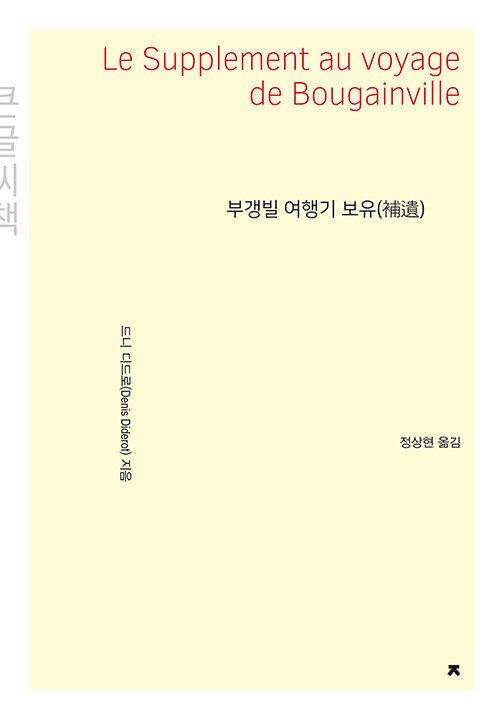 부갱빌 여행기 보유 (큰글씨책)