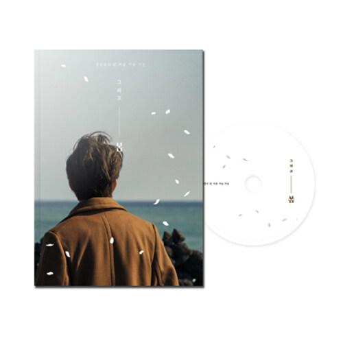 정승환 - 1집 그리고 봄 [일반반][재발매]