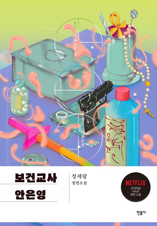 보건교사 안은영 (특별판)