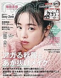non·no(ノンノ) 2020年 12 月號 [雜誌]