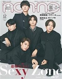 non·no(ノンノ) 2020年 12 月號 特別版 [雜誌]