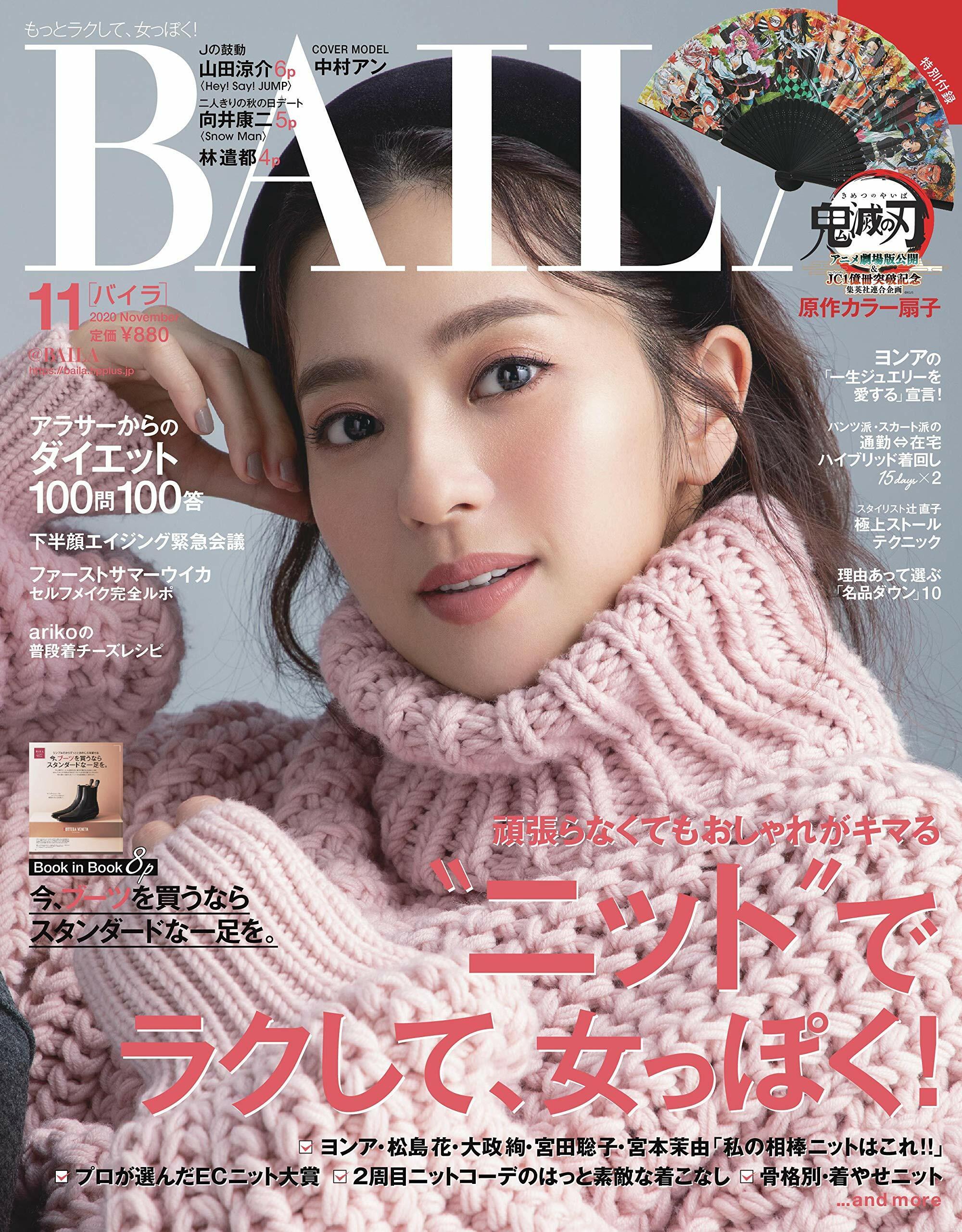 BAILA (バイラ) 2020年 11月號 [雜誌]