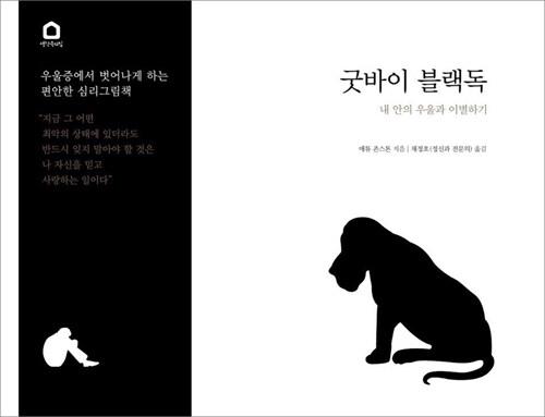 굿바이 블랙독 : 내 안의 우울과 이별하기 / 개정판