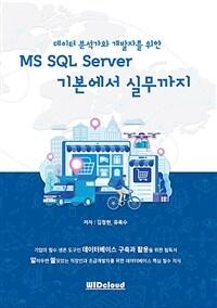(데이터 분석가와 개발자를 위한)MS SQL Server 기본에서 실무까지