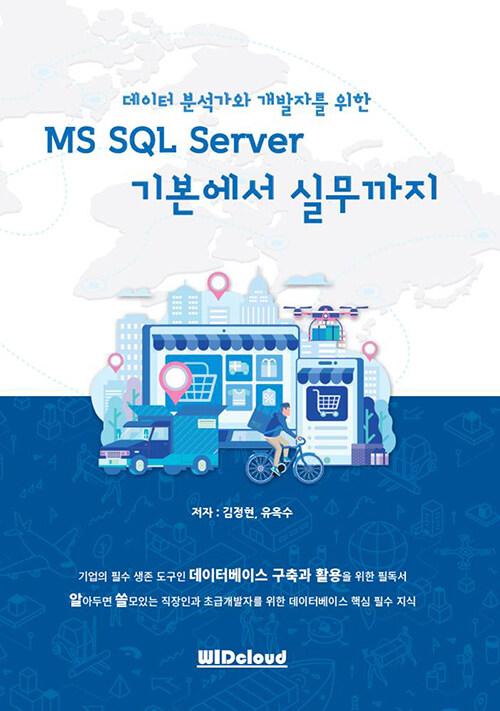 MS SQL Server 기본에서 실무까지