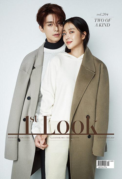 1st LOOK 퍼스트룩 204호 (표지 : 이동욱 & 조보아)