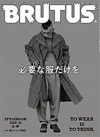 BRUTUS(ブル-タス) 2020年 10月 1日號 No.924 [必要な服だけを。]