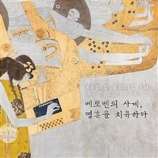 KBS 클래식 FM '베토벤 250주년 기념' [4CD 컴필레이션]