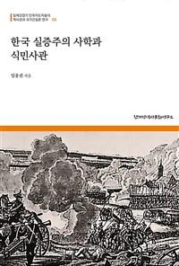 한국 실증주의 사학과 식민사관