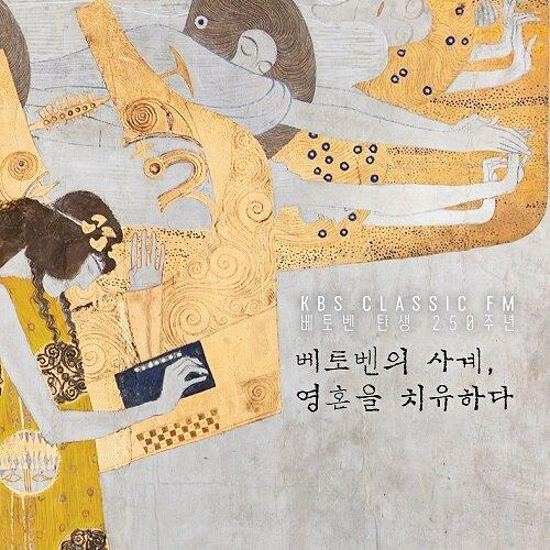 KBS 클래식 FM 베토벤 250주년 기념 [4CD 컴필레이션]