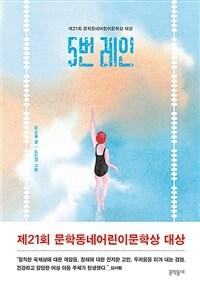 5번 레인 - 제21회 문학동네어린이문학상 대상 수상작
