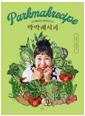 [eBook] 박막례시피