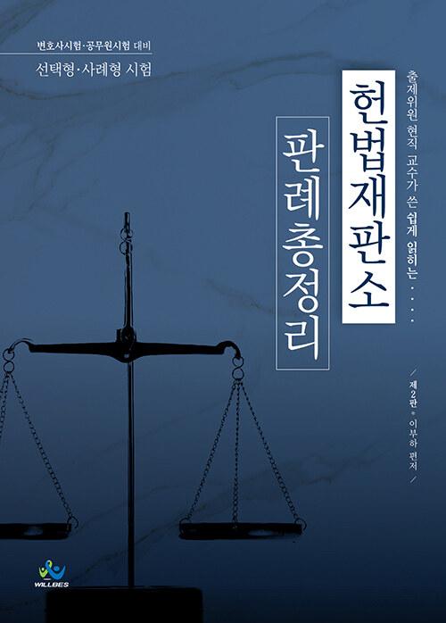 헌법재판소 판례 총정리