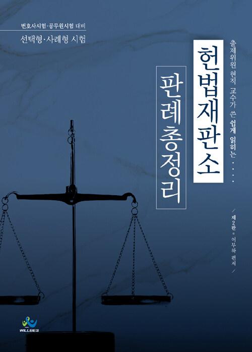 (출제위원 현직 교수가 쓴 쉽게 읽히는) 헌법재판소 판례 총정리 : 변호사시험·공무원시험 대비 선택형·사례형 시험 / 제2판