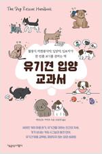 유기견 입양 교과서