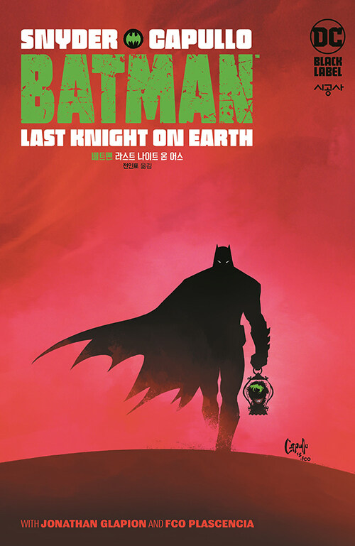 배트맨 : 라스트 나이트 온 어스