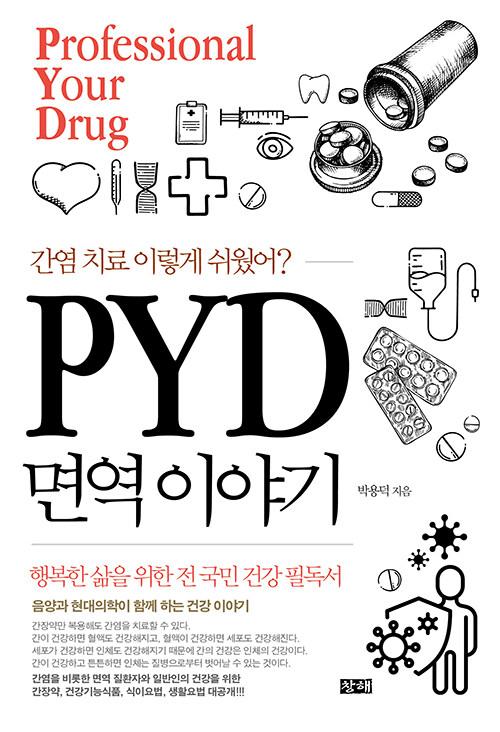 PYD 면역 이야기