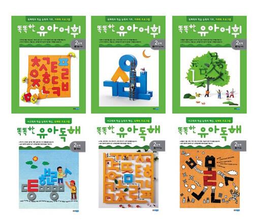 똑똑한 유아 어휘 독해 2단계 세트 - 전6권