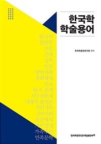 한국학 학술용어
