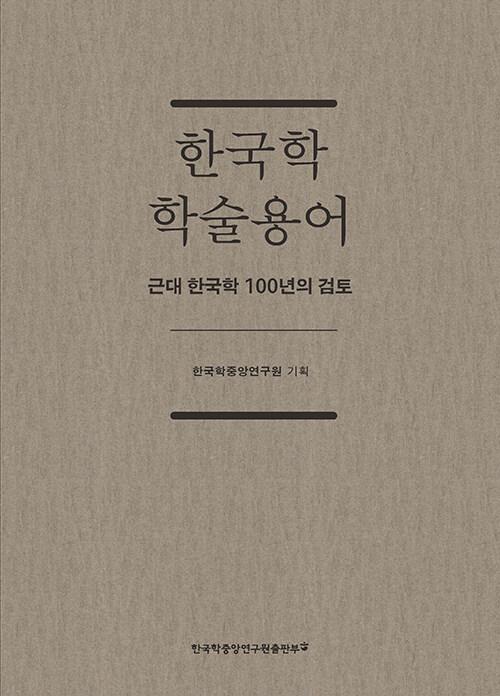 한국학 학술용어 (리커버 에디션)