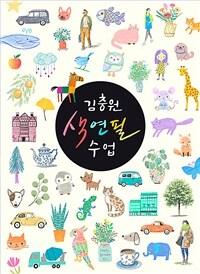 김충원 색연필 수업