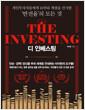 [eBook] 디 인베스팅 The Investing