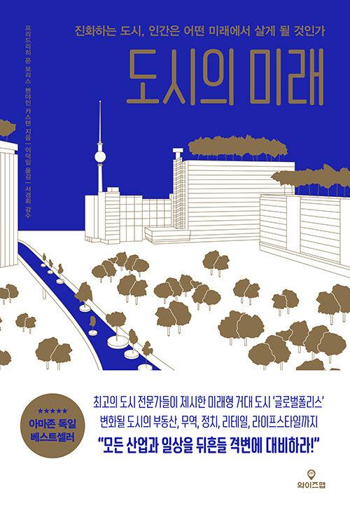 도시의 미래
