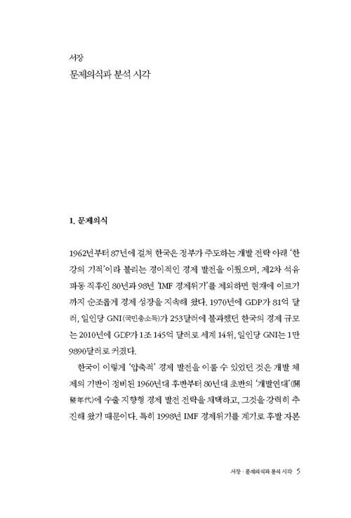 한국 노동시장의 해부 : 도시 하층과 비정규직 노동의 역사