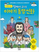 만화로 보는 정재서 교수의 이야기 동양신화 1 : 천지창조