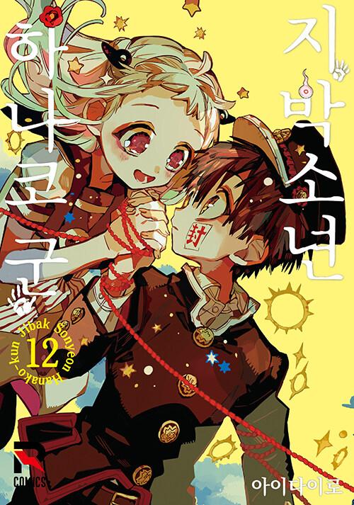 지박소년 하나코 군 12