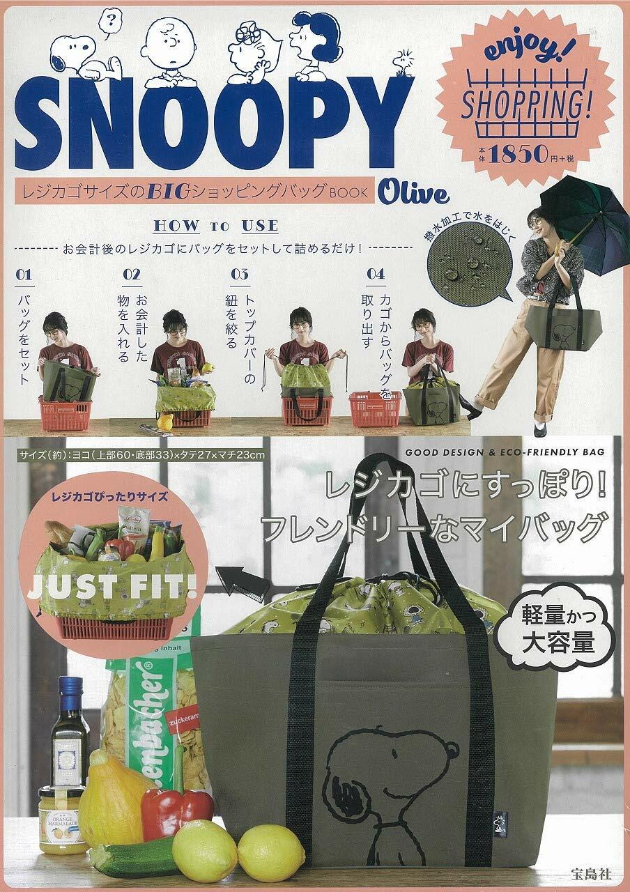 SNOOPY レジカゴサイズのBIGショッピングバッグ BOOK Olive (ブランドブック)