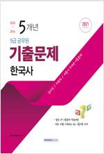 2021 9급 공무원 5개년 기출문제 한국사