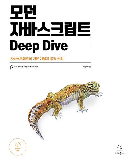 모던 자바스크립트 Deep Dive