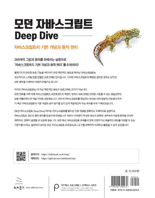 모던 자바스크립트 Deep Dive : 자바스크립트의 기본 개념과 동작 원리