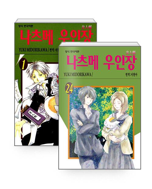 [세트] 나츠메 우인장 1~24 - 전24권