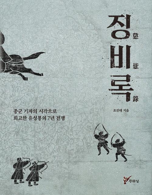 징비록 : 종군 기자의 시각으로 회고한 유성룡의 7년 전쟁