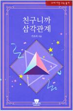 [BL] 친구니까 삼각관계