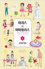 [고화질세트] 아리스와 아마릴리스 (총4권/완결)